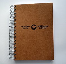 Eco friendly diary Wiki Loves Earth Logo en ukr.jpg