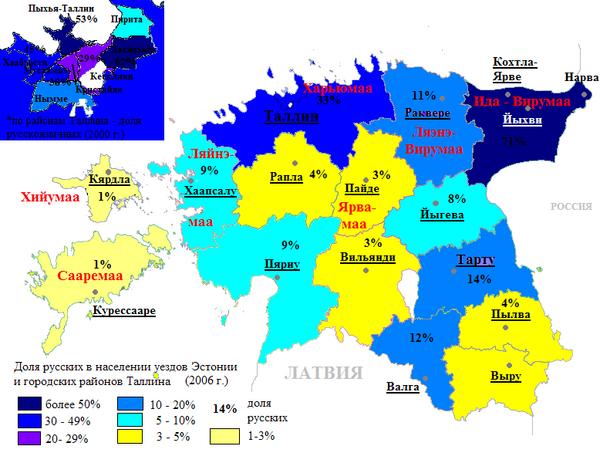 Говорят ли по руски в талинне