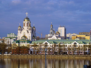http://upload.wikimedia.org/wikipedia/commons/thumb/9/9f/Ekaterinburg_Riverside.jpg/300px-Ekaterinburg_Riverside.jpg