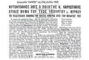 Κώστας Καρυωτάκης - Βικιπαίδεια