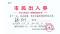 Exit-Entry Permit for Residents During the Outbreak of 2019-nCoV.png