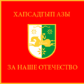 Flag of the armed formations of self-proclaimed Republic of Abkhazia.png