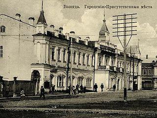 Former Vologda City Duma.jpg