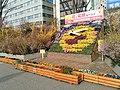 Fukushima Station Flower clock.jpg