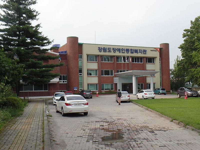 800px-Gangwon_Disabled_Welfare_Center.jpg