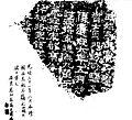 Guanqiu Jian commemoration stele.jpg