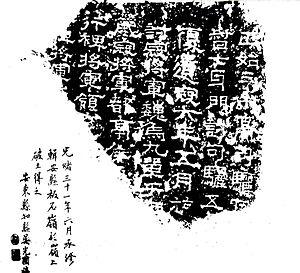 Guanqiu Jian - The rediscovered fragment of the Guanqiu Jian commemoration tablet.