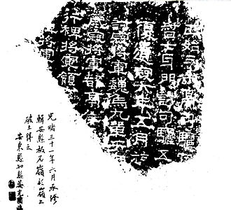 Goguryeo–Wei War - The rediscovered fragment of the Guanqiu Jian commemoration tablet.