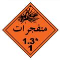 HAZMAT Class 1-3 Explosives ar1.PNG