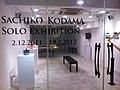 HK 上環 Sheung Wan 太平山街 Tai Ping Shan Street Input Output Gallery - Sachiko Kodama Solo Exhibition Jan-2012.jpg