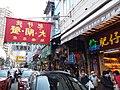 HK 九龍城 Kln City 侯王道 Hau Wong Road shop January 2021 SSG 223.jpg