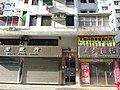 HK 西營盤 Sai Ying Pun 第三街 Third Street San Hey Lau shop Aug 2016 DSC.jpg