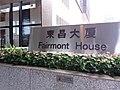 HK 金鐘 Admiralty 夏慤道 Harcourt Road 金鐘廊 Queensway Fairmont House August 2019 SSG 03.jpg