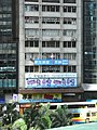 HK Central 中環 Connaught Road Catholic Centre May-2012.JPG