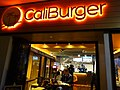 HK Central night 雲咸街 Wyndham Street shop Caliburger restaurant March 2016 DSC.JPG