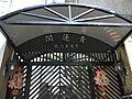 HK Kennedy Town 青蓮臺 Ching Lin Terrace 6 青蓮閣 Ching Lin Court Aug-2010.JPG
