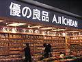 HK MTR Shop Aji Ichiban.JPG
