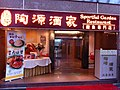 HK TST East 加連威老道 98 Granville Road 東海中心 East Ocean Centre shop Sportful Garden Restaurant Nov-2012.JPG