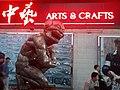 HK TST Harbour City 海港城 evening 岳敏君 當代藝術 展覽 Yue Min Jun Exhibition Oct-2012 Arts & Crafts E62.jpg