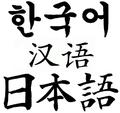 Hangugeo hanyu nihongo.png