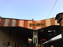 Hapur Junction railway station | Revolvy