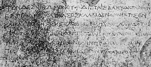 Heliodotos inscription, Kuliab.jpg