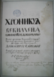 Hronicul vechimei a romano-moldo-vlahilor.png