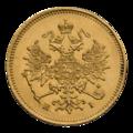INC-8-a Три рубля 1869 г. (аверс).png