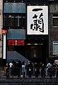 Ichiran ramen restaurant by sakura chihaya+ in Dotonbori, Osaka.jpg
