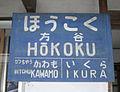 JRW Hokoku Station label of old Japanese National Railways type.jpg