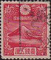 Japaneas New year Stamp of 1936.JPG