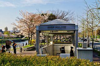 Jingū-Marutamachi Station Railway station in Kyoto, Japan