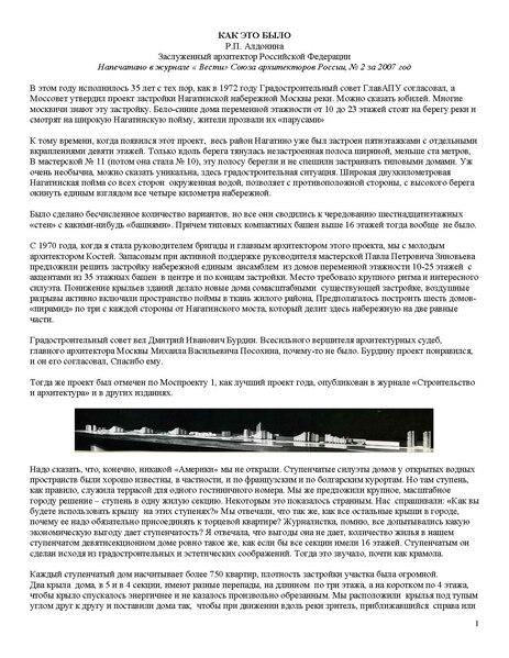 File:Kak eto bylo-Nagatino.pdf