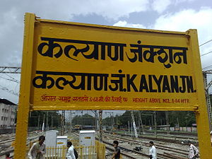 Kalyan Junction railway station - Stationboard.jpg