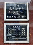 Keelung Ai 3rd Road Post Office plate 20190112.jpg