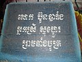 Kmersko pismo u Kampotu.jpg