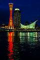 Kobe Tower and Kobe Maritime Museum by Night.jpg