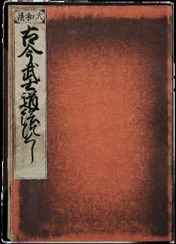 Kokon-Bushido-Ezukushi-(Bushido-Through-The-Ages-Book).png