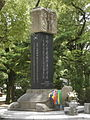 Korean Hibakusha Cenotaphs in Hiroshima Peace Park.JPG