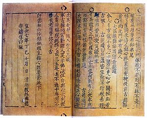 Jikji - Jikji, Selected Teachings of Buddhist Sages and Seon Masters, the earliest known book printed with movable metal type, 1377. Bibliothèque Nationale de France, Paris.