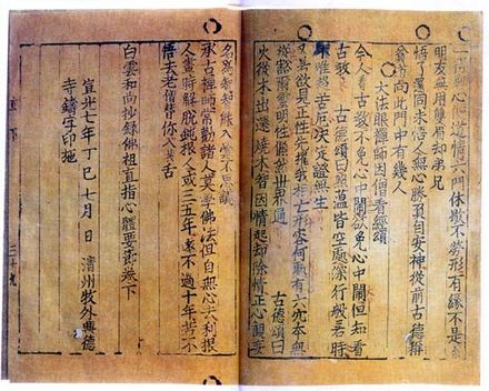 Jikji, Selected Teachings of Buddhist Sages and Seon Masters, the earliest known book printed with movable metal type, 1377. Bibliotheque Nationale de Paris. SelectedTeachingsofBuddhistSagesandSonMasters1377.jpg