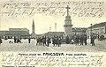 Krst na Trgu kralja Petra u Pančevu.jpg