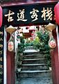 Lijiang-patio-l01.jpg