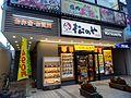 Matsunoya Fukaebashi store.jpg