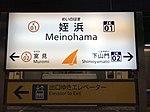 Meinohama Station Sign 5.jpg