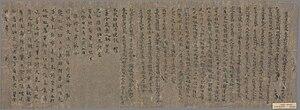 Lady Meng Jiang - Lady Meng Bianwen Dunhuang Manuscript