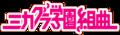 Mikagura Gakuen Kumikyoku logo.png