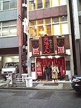 矢場とん東京銀座店