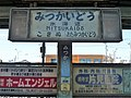 Mitsukaido Station Sign.jpg