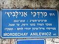 Mordechaj Anielewicz Str. in Tel Aviv.JPG